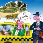 Карикатуры такси