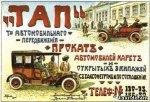 Как преобразилось такси за 110 лет?