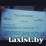 Полиция расследует дело о пытках студента МГУ в нелегальном такси