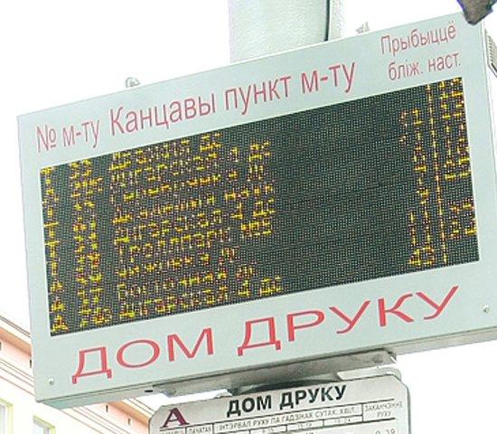На остановках в Минске установят электронные табло