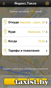 Сервис Яндекс.Такси ввел бесплатное ожидание до 5 минут и автоматический классификатор машин
