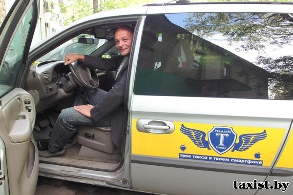 Такси по смартфону: чтобы получить заказ, водители проходят строгий отбор