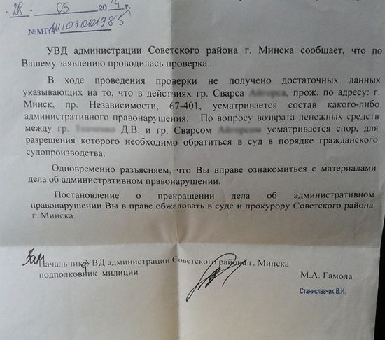 Беларусь гостеприимная, или История о том, как латвийцы покатались на такси за полцены